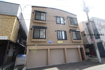 北海道札幌市中央区南十条西9丁目の賃貸アパートの外観