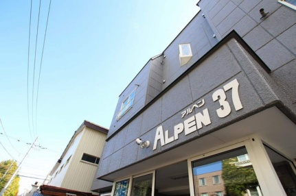 アルペン37[405号室]の外観