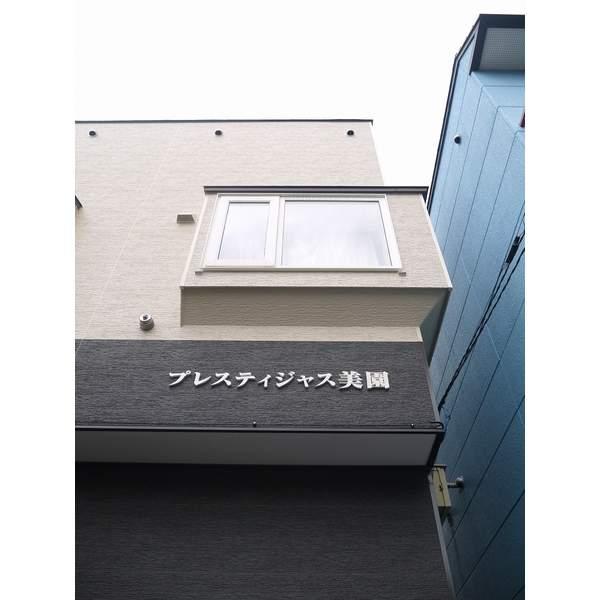 北海道札幌市豊平区美園一条3丁目