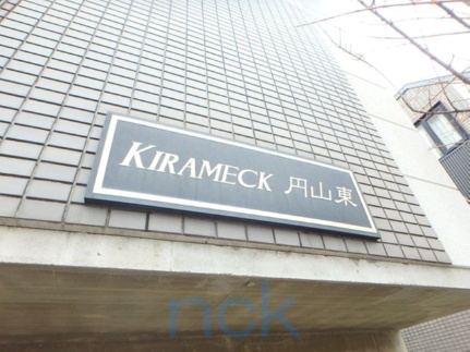 KIRAMECK円山東[203号室]の外観