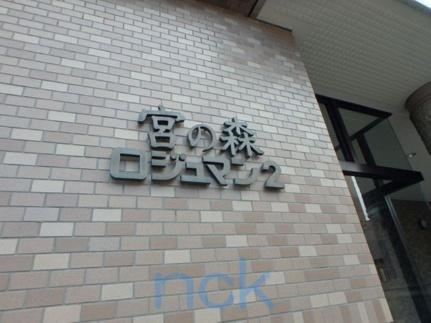 北海道札幌市中央区宮の森三条2丁目の賃貸マンションの外観