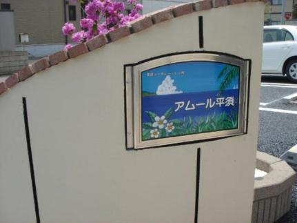 アムール平須[102号室]の外観