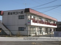 長谷川コーポ
