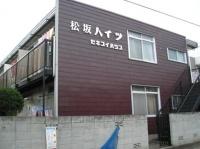 松坂ハイツ