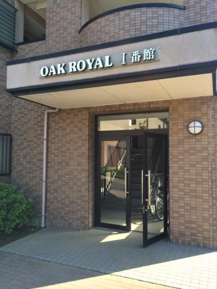 OAK ROYALI番館[4階]の外観