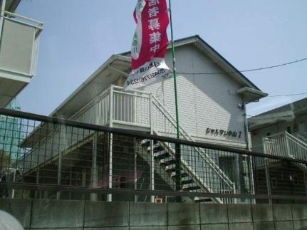 シャルマン小山I[1階]の外観