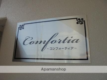 Comfortia[2階]の外観