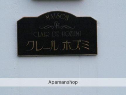 クレールホズミ[A24号室]の外観