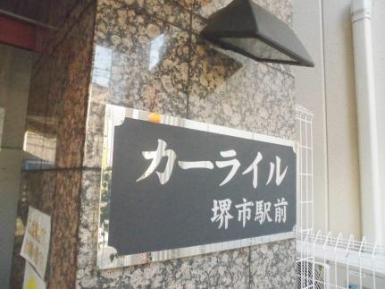 カーライル堺市駅前[306号室]の外観