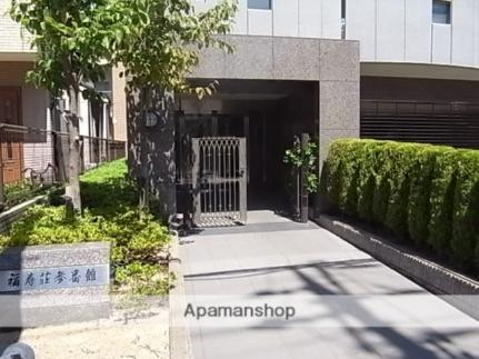 福寿荘参番館[108号室]の外観