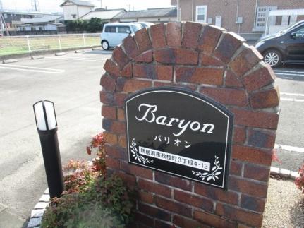 バリオン[2階]の外観