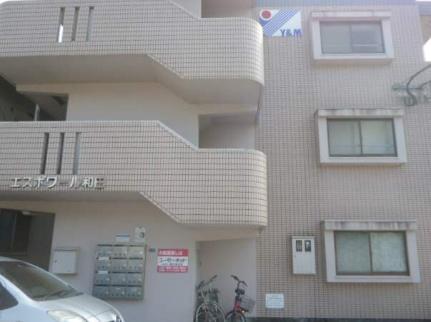 エスポワール和田[301号室]の外観