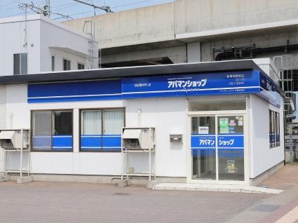 青森市立沖館小学校  【アパマン...