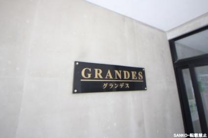 グランデス[1K/28m2]の共用部2