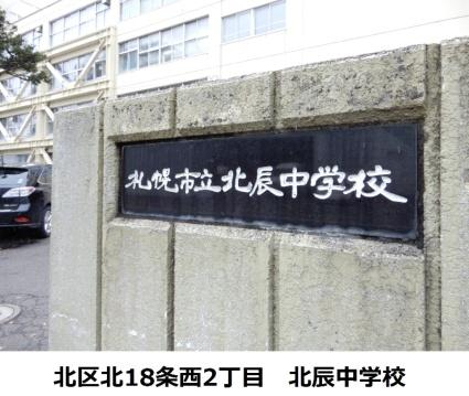 藤井ビル北17条[1K/25.26m2]の周辺7