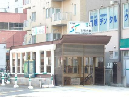 北海道札幌市北区北十七条西5丁目[1DK/22.68m2]の周辺4