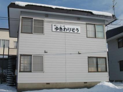 ゆきわり荘NO1