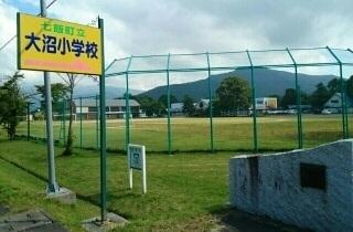 大沼小学校 1090m