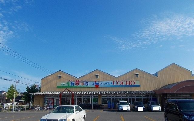 魚長東山店 400m