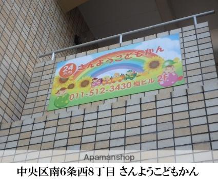 北海道札幌市中央区南六条西8丁目[1DK/23.5m2]の周辺1