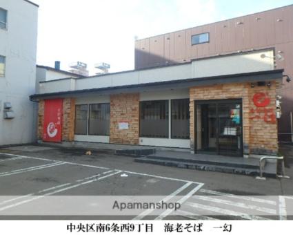 北海道札幌市中央区南六条西8丁目[1DK/23.5m2]の周辺2