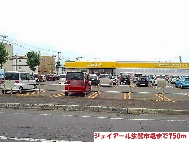 ジェイアール生鮮市場岩見沢店 750m