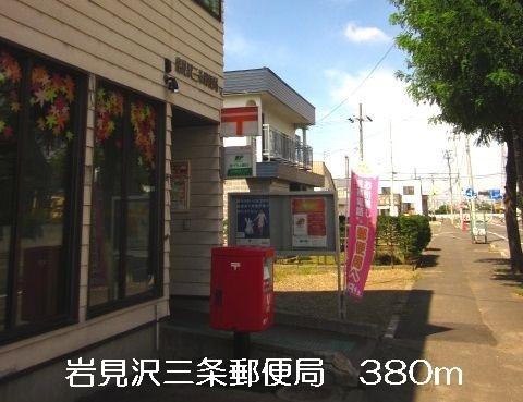 岩見沢三条郵便局 380m