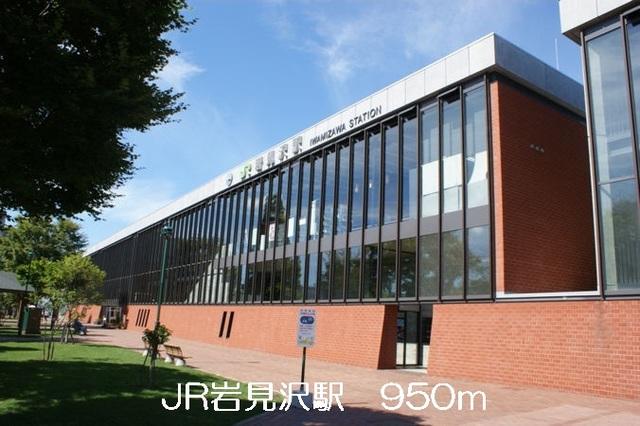 JR岩見沢駅 950m