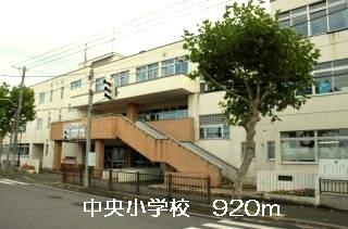 中央小学校 920m