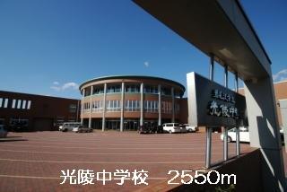 光陵中学校 2550m