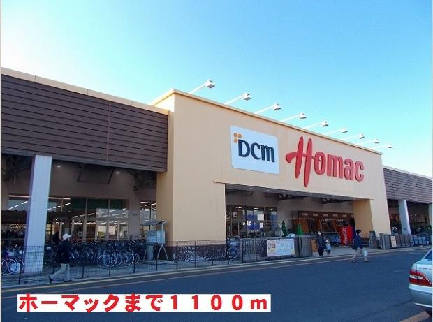 ホーマック 1100m