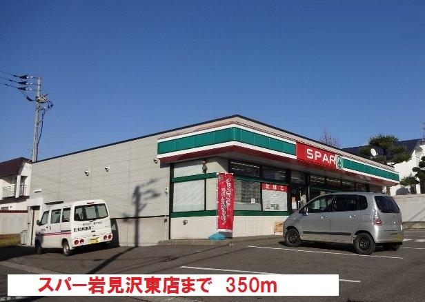 スパー岩見沢東店 350m