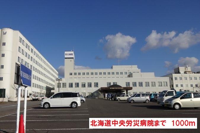 北海道中央労災病院 1000m