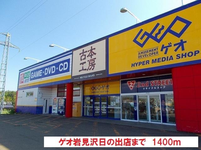 ゲオ岩見沢日の出店 1400m