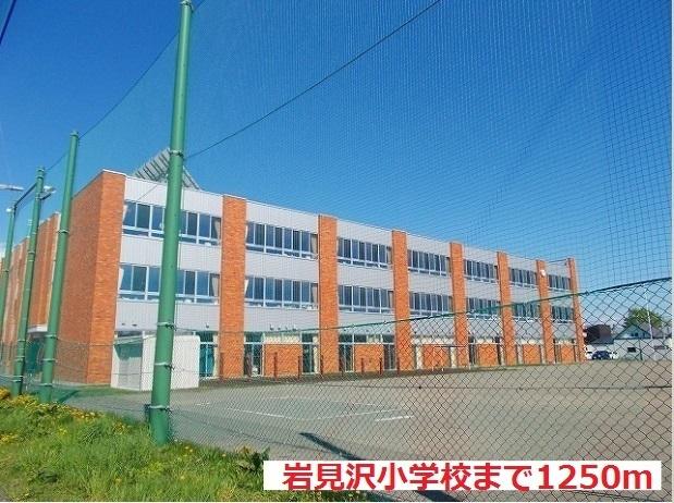岩見沢市立岩見沢小学校 1250m