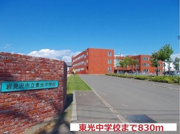 岩見沢市立東光中学校 830m
