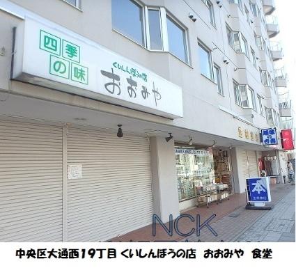 円山シャトー桂和大通館[1LDK/37.78m2]の周辺6
