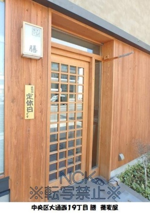 円山シャトー桂和大通館[1LDK/37.78m2]の周辺8