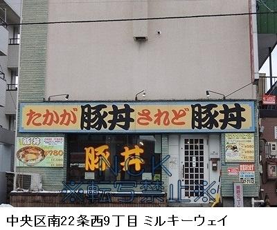 中神マンション[1DK/24m2]の周辺7