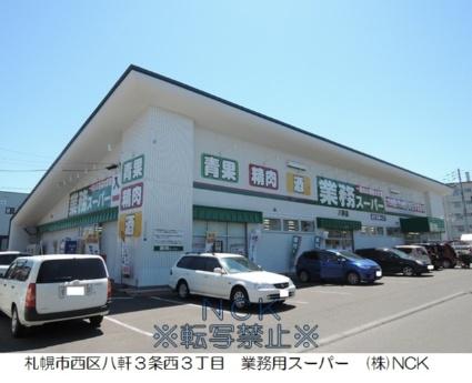 ひかり荘[1LDK/24.75m2]の周辺3