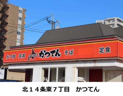 北栄ハイツ[1R/18m2]の周辺8