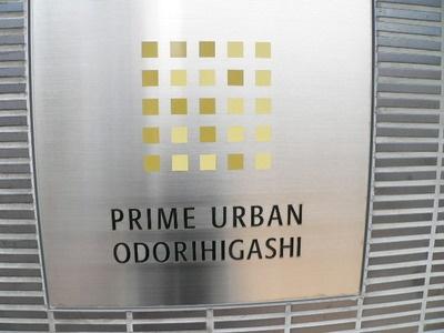 PRIME URBAN大通東[2LDK/47.88m2]の外観2