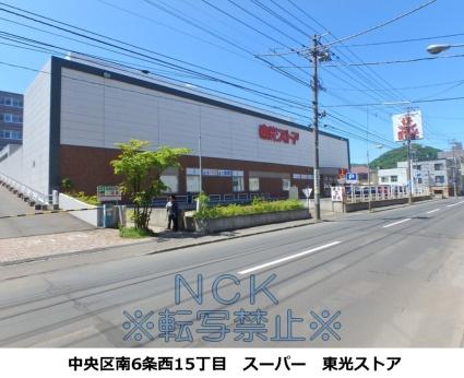 北海道札幌市中央区南五条西16丁目[1DK/21.98m2]の周辺2