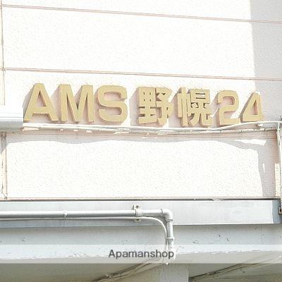 AMS野幌24