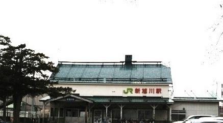 新旭川駅 270m