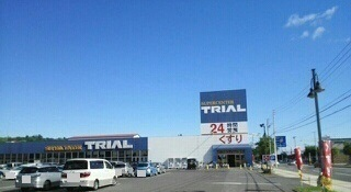 トライアル旭川神楽店 900m