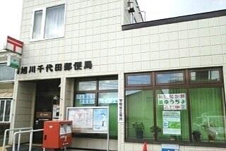 旭川千代田郵便局