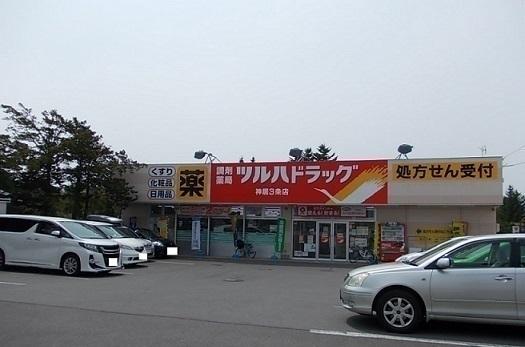 ツルハドラッグ神居3条店