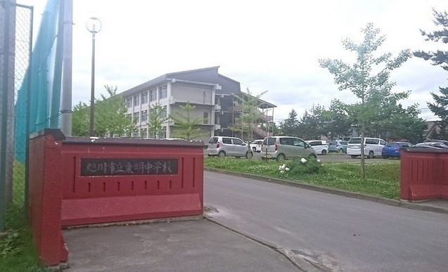 旭川市立東明中学校 950m