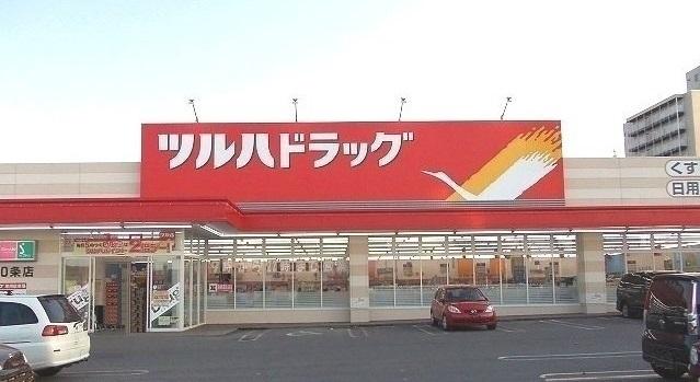 ツルハドラッグ 東光10条店 800m